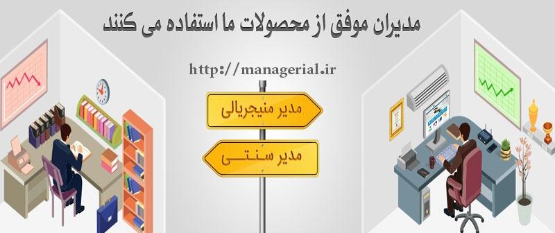 دوره های آموزشی مدیریت و حسابداری را به صورت آنلاین خرید کنید