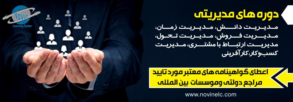 موسسه آموزشی نوین : برگزار کننده دوره های آموزشی آنلاین و مجازی با دریافت مدرک معتبر